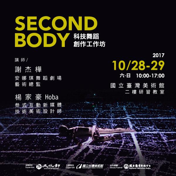 國立台灣美術館:2017/10/28-29【Second Body科技舞蹈創作工作坊】(2017/9/29報名截止)