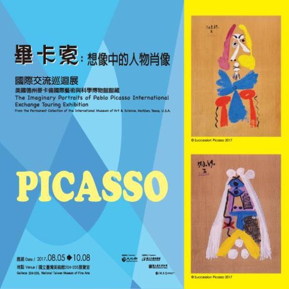 國立台灣美術館:2017/8/5-10/8【「畢卡索:想像中的人物肖像」國際交流巡迴展】即日於國美館展出