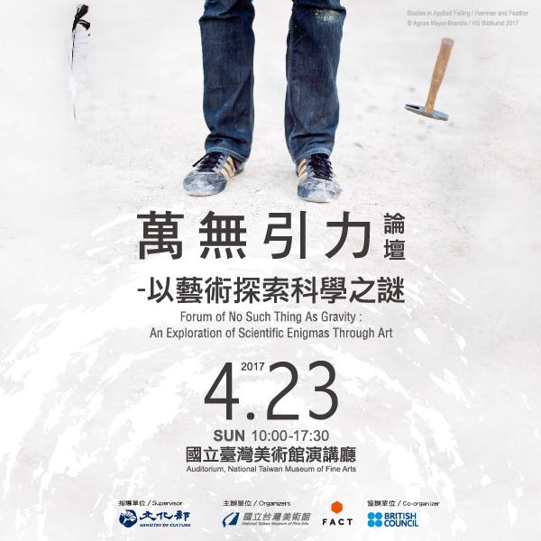 國立台灣美術館:2017/04/23【「萬無引力」論壇—以藝術探索科學之謎】