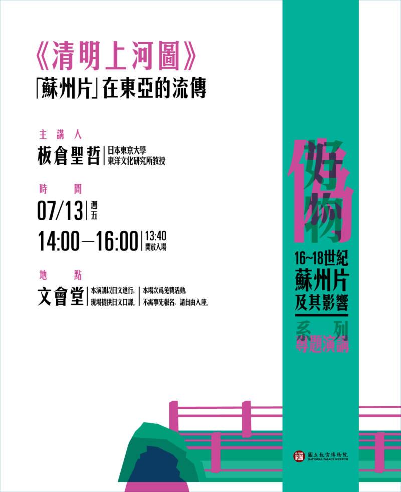 國立故宮博物院北部院區:2018/07/13【《清明上河圖》—「蘇州片」在東亞的流傳】