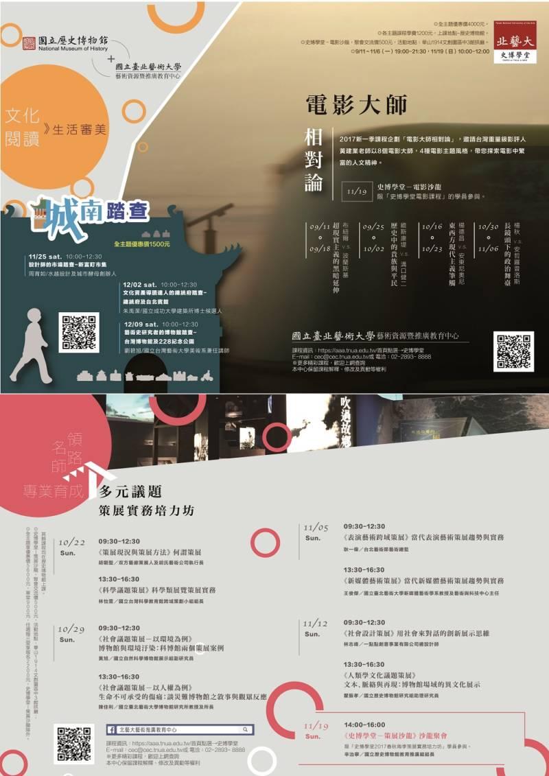 國立歷史博物館:2017/9/11-12/9 【史博學堂秋季班課程】(現正招生中)