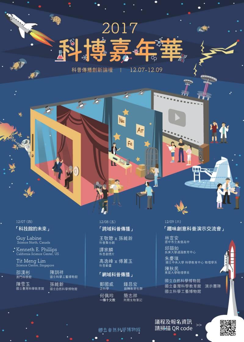 國立自然科學博物館:2017/12/07-12/09【2017 科博嘉年華-科普傳播創新論壇】