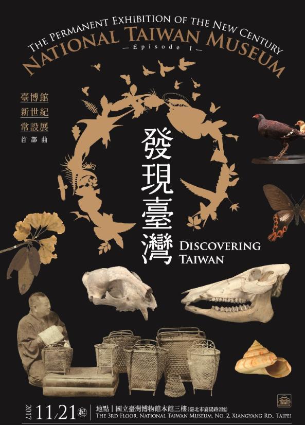 國立臺灣博物館:常設展  【發現臺灣-重訪臺灣博物學與博物學家的年代】