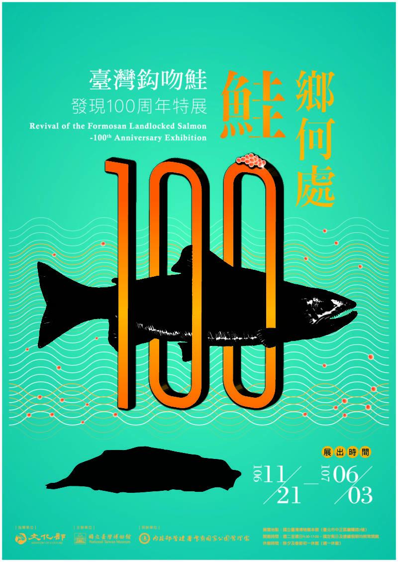 國立臺灣博物館:2017/11/21-2018/06/03【「鮭」鄉何處?臺灣鈎吻鮭發現100周年特展】