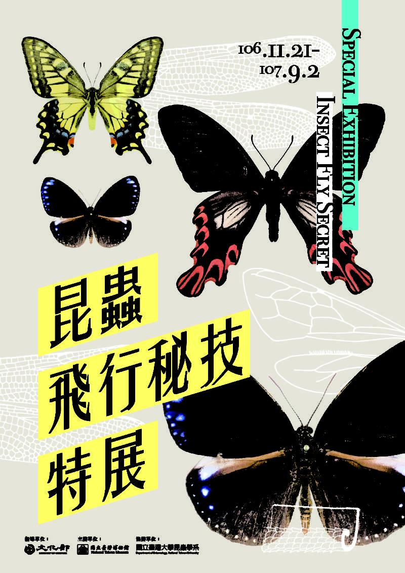 國立臺灣博物館:2017/11/21-2018/09/02【昆蟲飛行秘技特展】