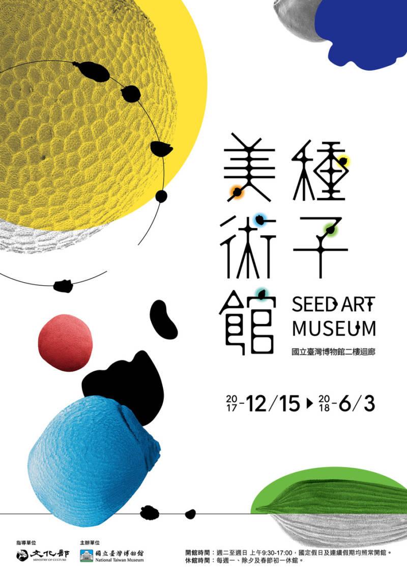 國立臺灣博物館:2017/12/15-2018/06/03【種子美術館特展】