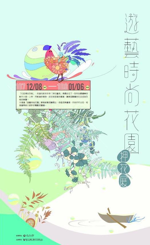 臺北當代工藝設計分館:2018/12/08-2019/01/06【「遊藝時尚花園押花展」】
