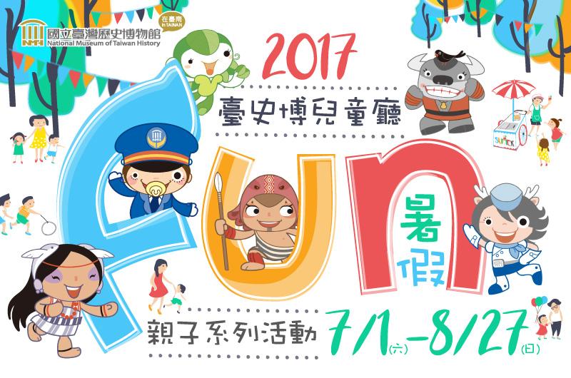 國立臺灣歷史博物館:2017/7/1-8/27【兒童廳暑假親子系列活動】