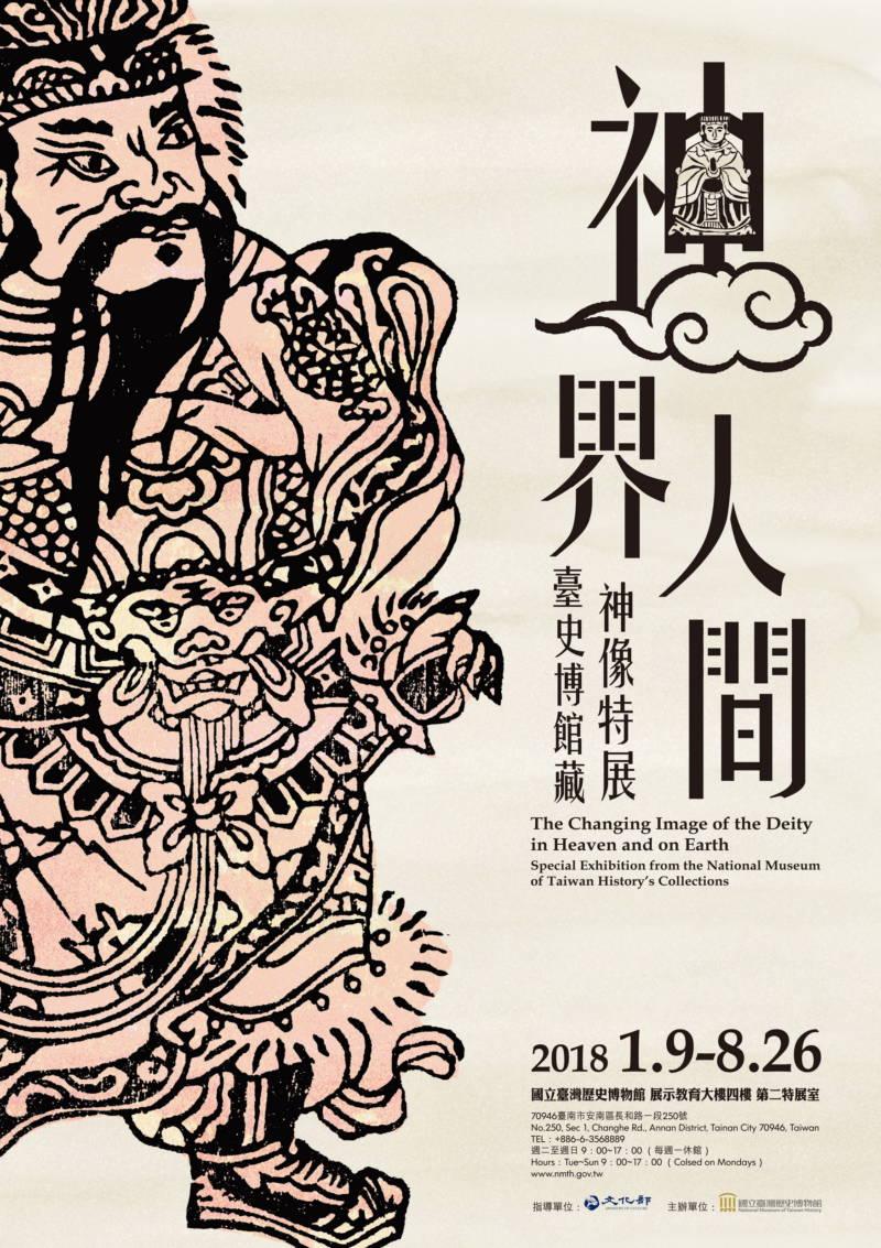 國立臺灣歷史博物館:2018/01/09-2018/08/26 【神界•人間:臺史博館藏神像特展】