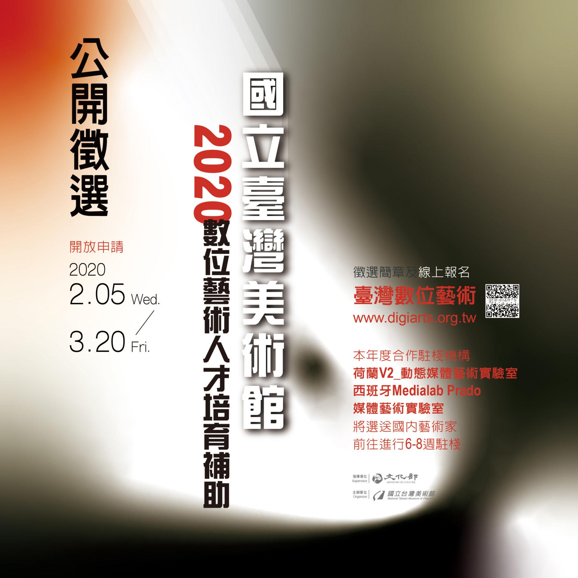 國立臺灣美術館:徵件日期2020/02/10-03/20【「2020年數位藝術人才國外駐棧創作」徵件開始】