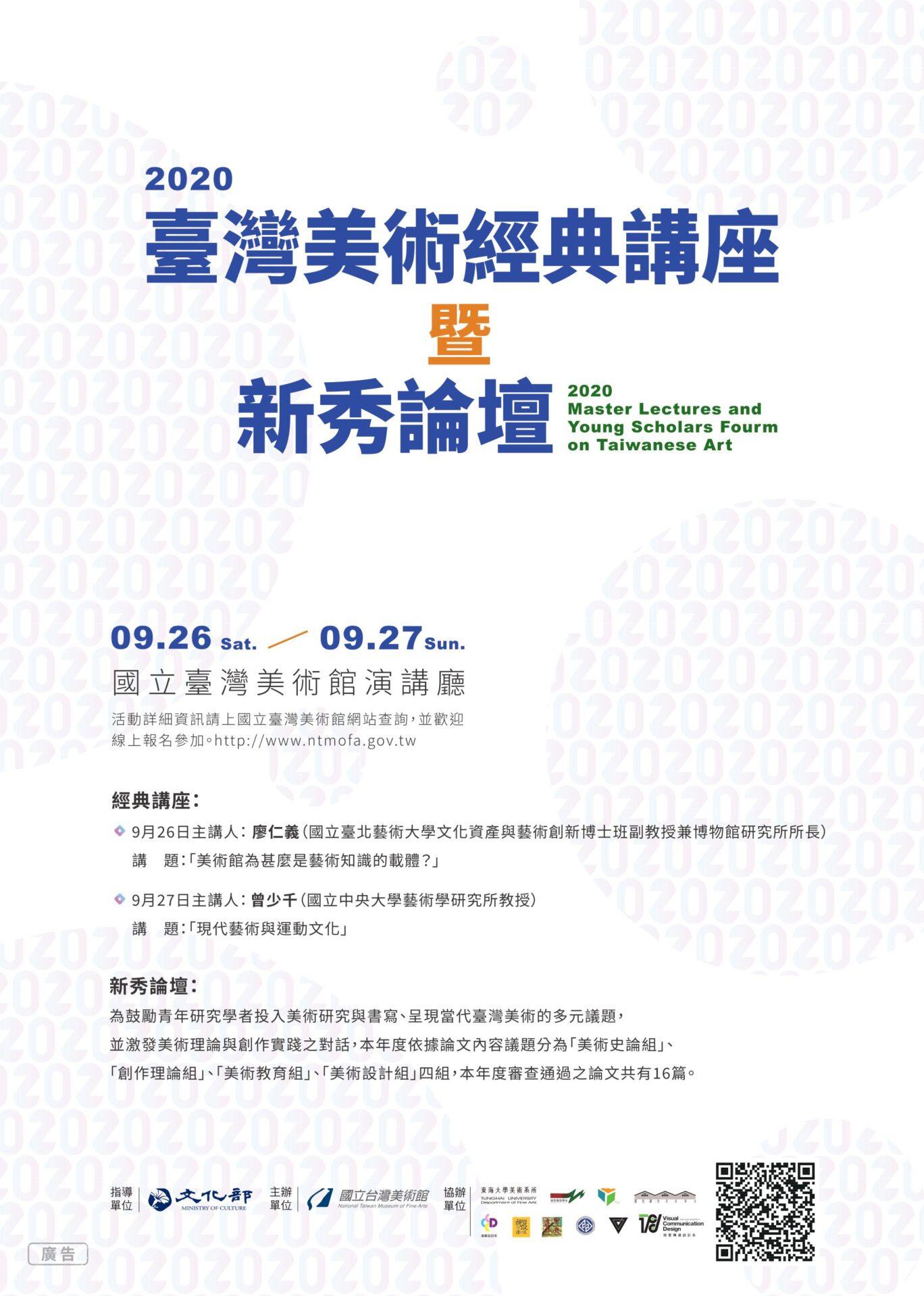 國立臺灣美術館:2020/09/26-09/27【2020臺灣美術經典講座暨新秀論壇】