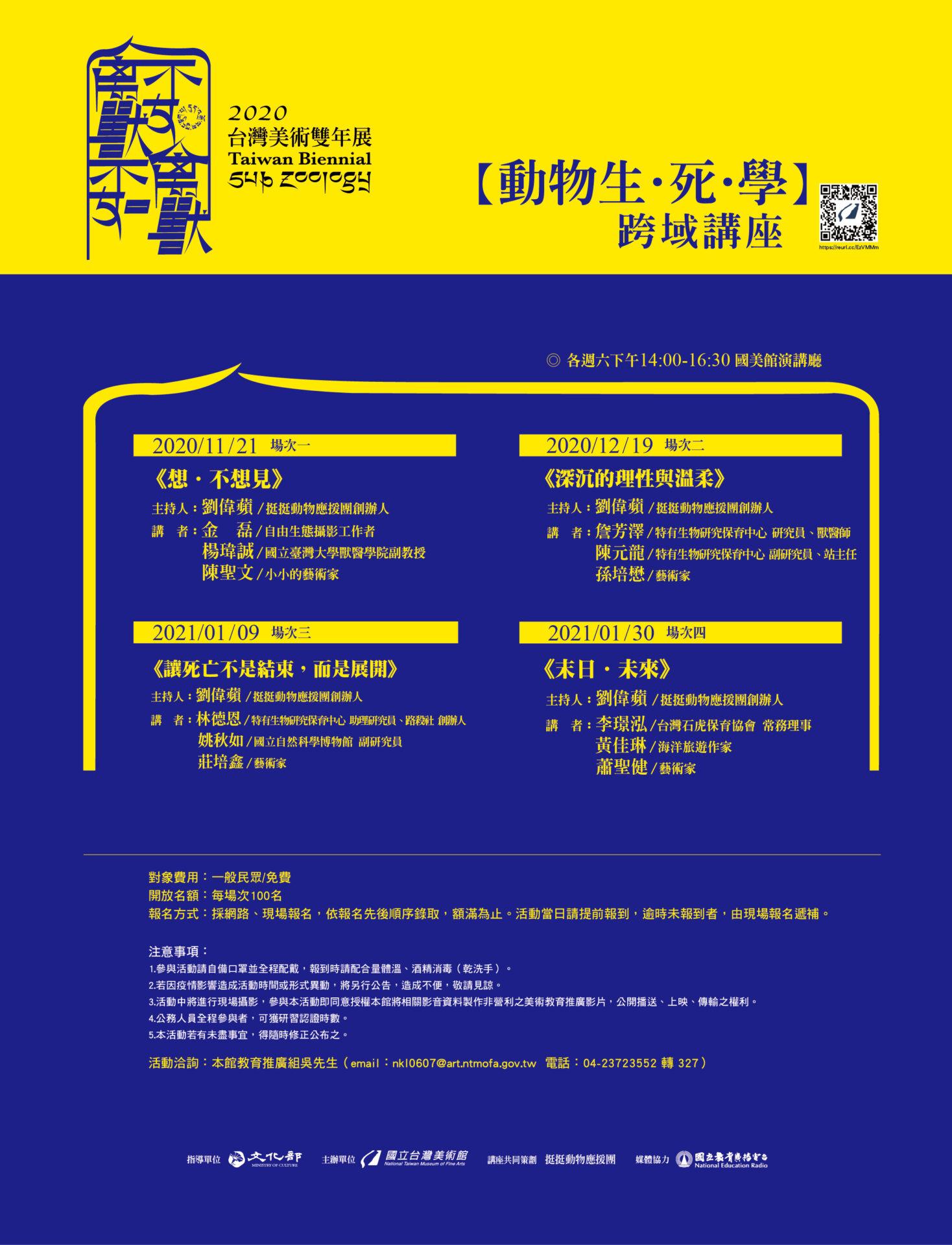國立台灣美術館:2020/11/21-2021/01/30 2020台灣美術雙年展–【動物生.死.學】跨域講座系列活動