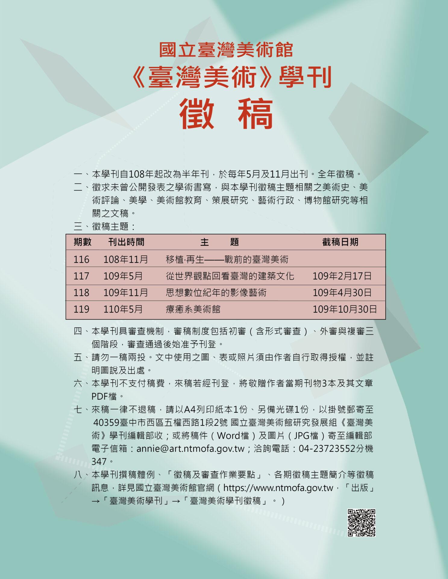 國立台灣美術館:2020/09/15-10/30【《臺灣美術》學刊徵稿】