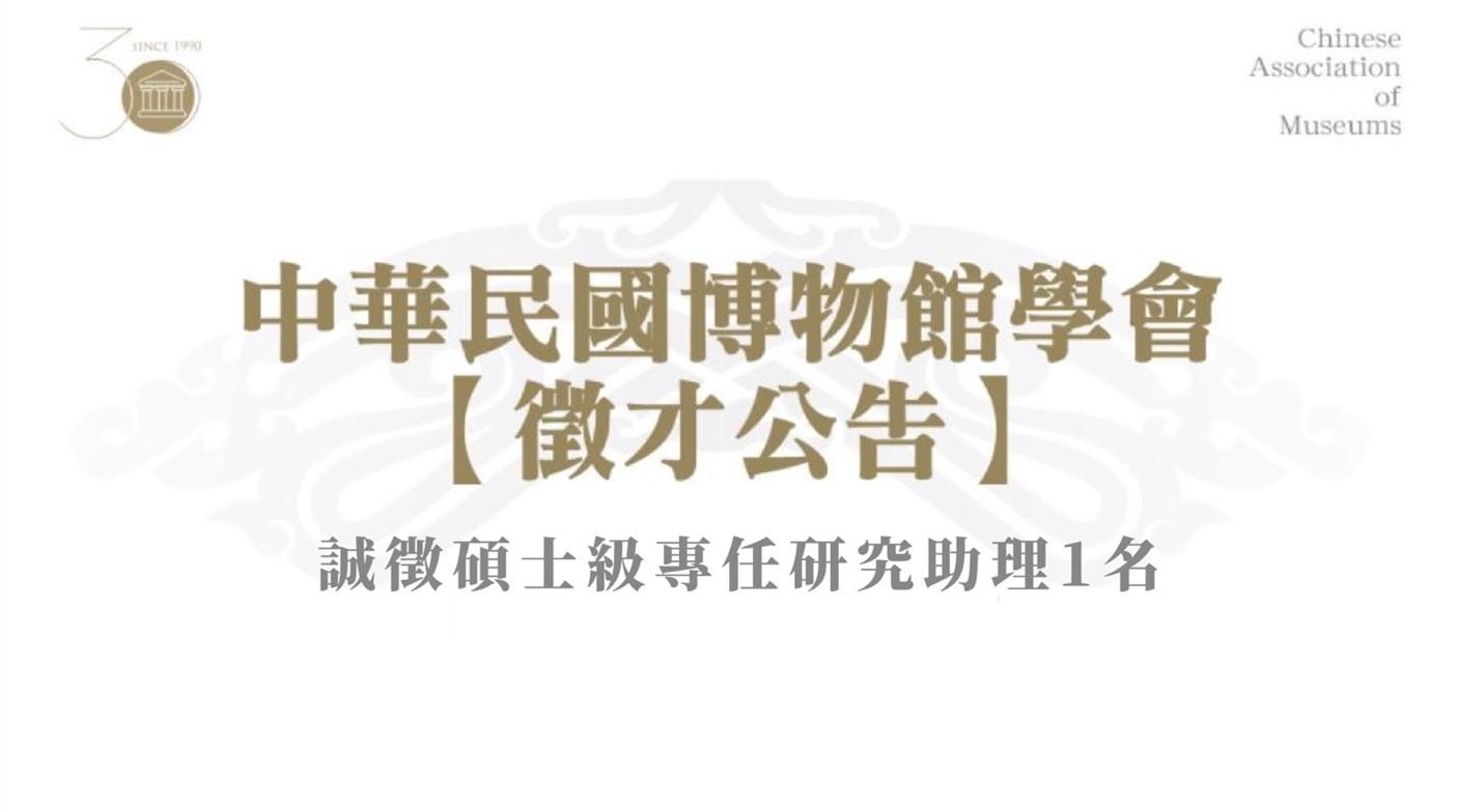中華民國博物館學會專案辦公室:即日起~9/30【徵才公告(碩士級專任研究助理)】