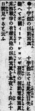 十字舘の活動寫眞,《臺灣日日新報》(1899.09.08,第5版)文字廣告