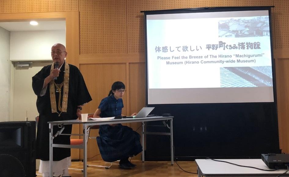 大阪平野町博物館的發表「請感受平野町博物館的微風!」