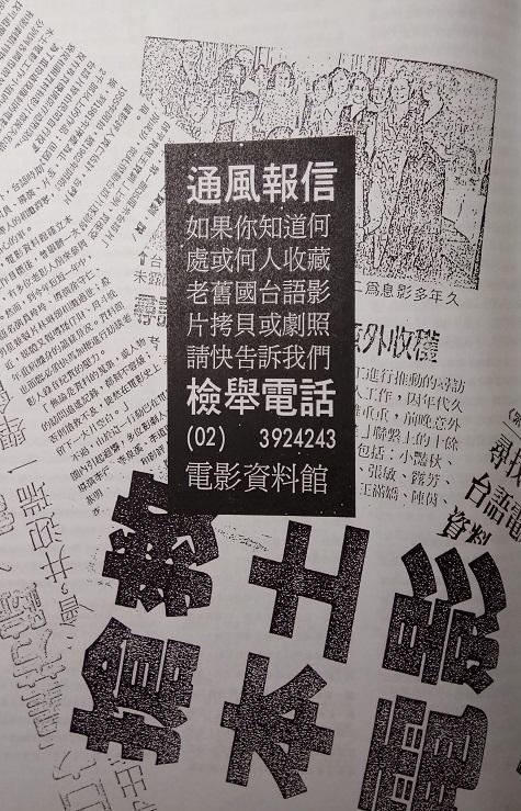 【專文】當電影遇上博物館:臺灣電影文化資產的歷史建構與論述實踐