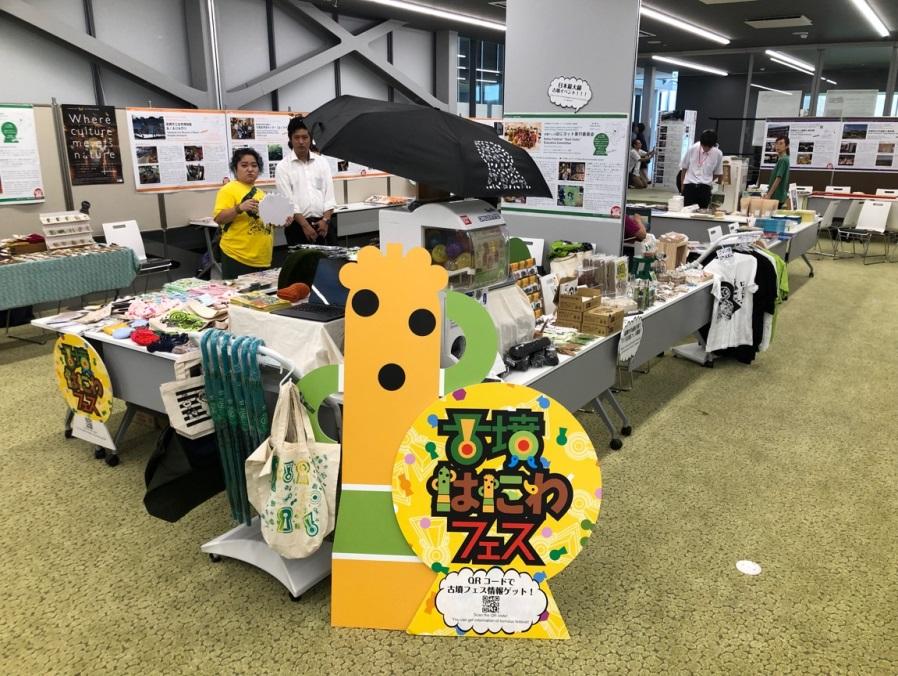 日本區域博物館與文創商品展位。圖為今年7月列入世界文化遺產的「百舌鳥・古市古墳群」攤位。