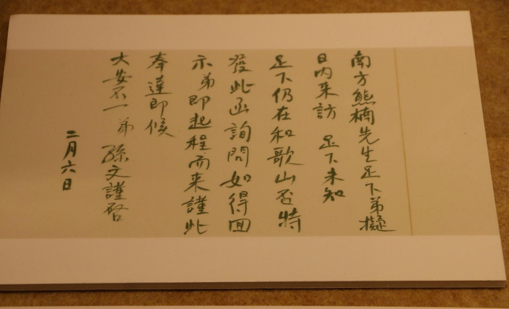 孫中山寄予南方熊楠的書信(1901.2.6)
