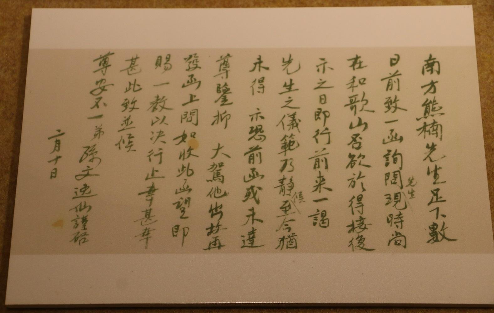 孫中山寄予南方熊楠的書信 (1901.2.10)