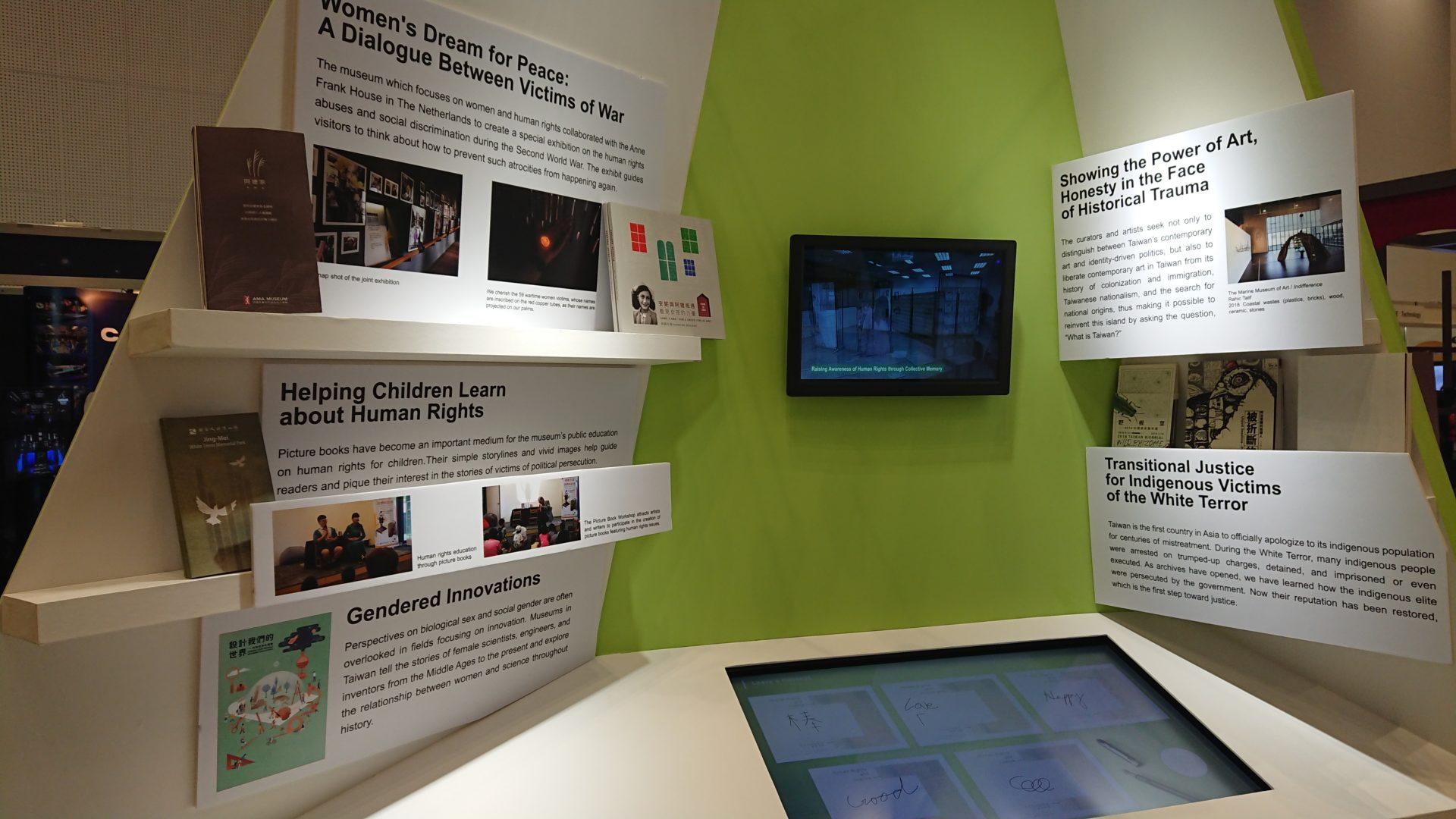 台灣館以各博物館的影像、出版品和互動裝置,呈現台灣博物館界近年的動態。圖為人權與正義展區,介紹台灣在婦女權益、人權教育、歷史創傷與轉型正義上的成果。(田偲妤攝影)