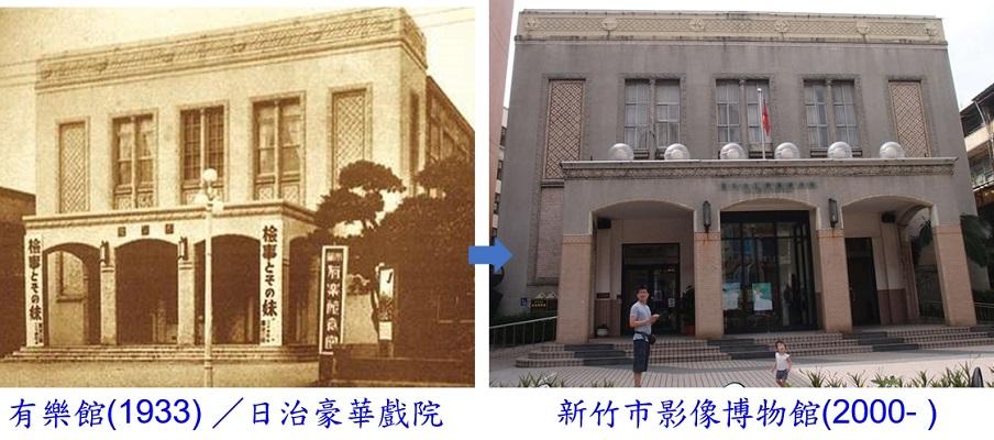 日治豪華戲院「有樂館」與新竹市影像博物館(《風城影話》,1996年,頁68 & 攝影/林亮妏,2016)