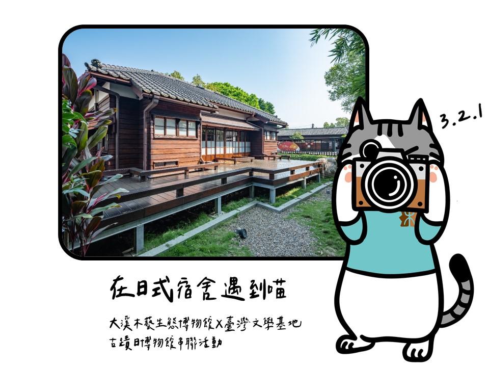 大溪木藝生態博物館x臺灣文學基地:2021/9/18-9/26【在日式宿舍遇到喵】