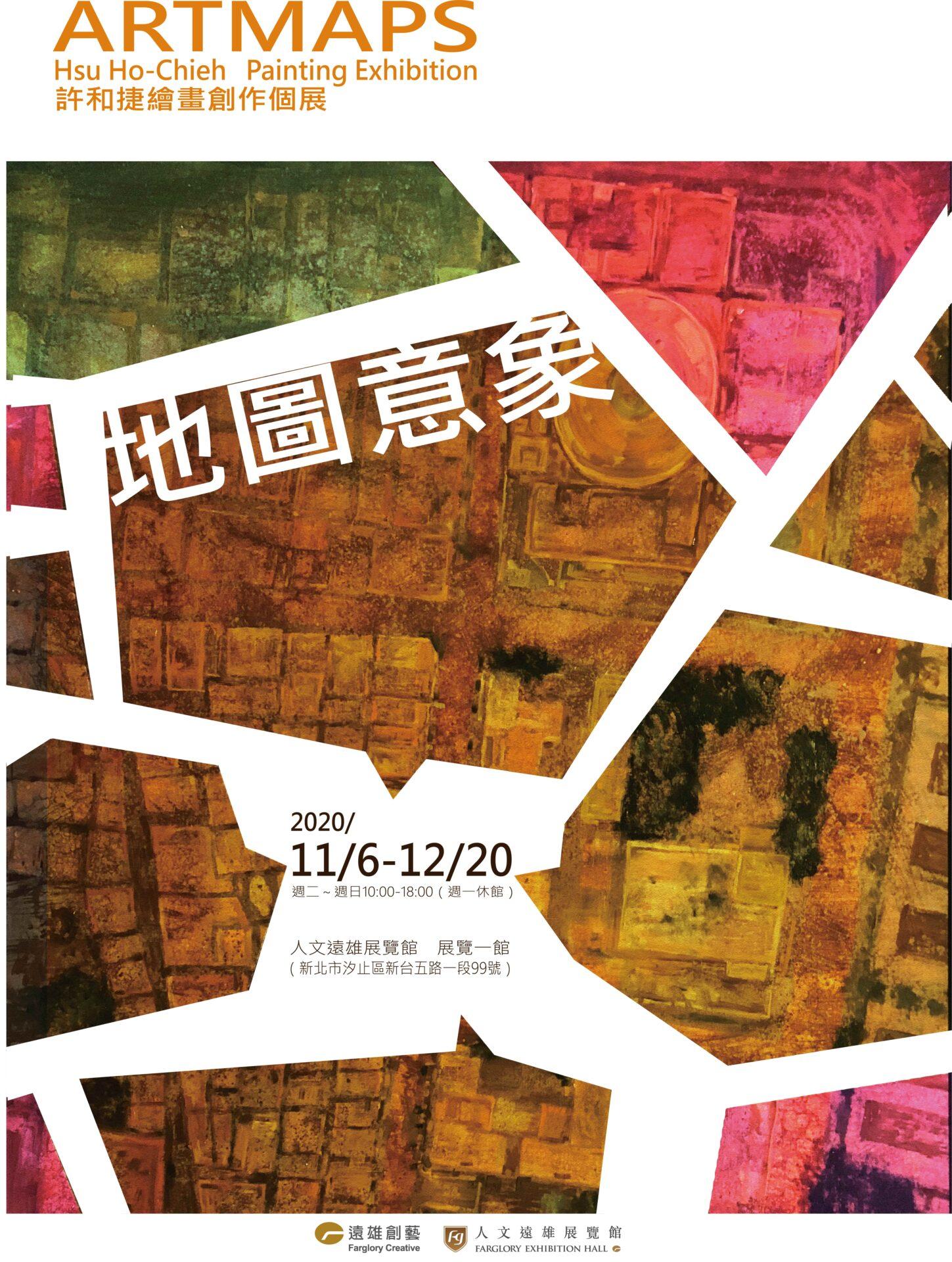 人文遠雄展覽館:2020/11/06-2021/12/20【地圖意象—許和捷個展】