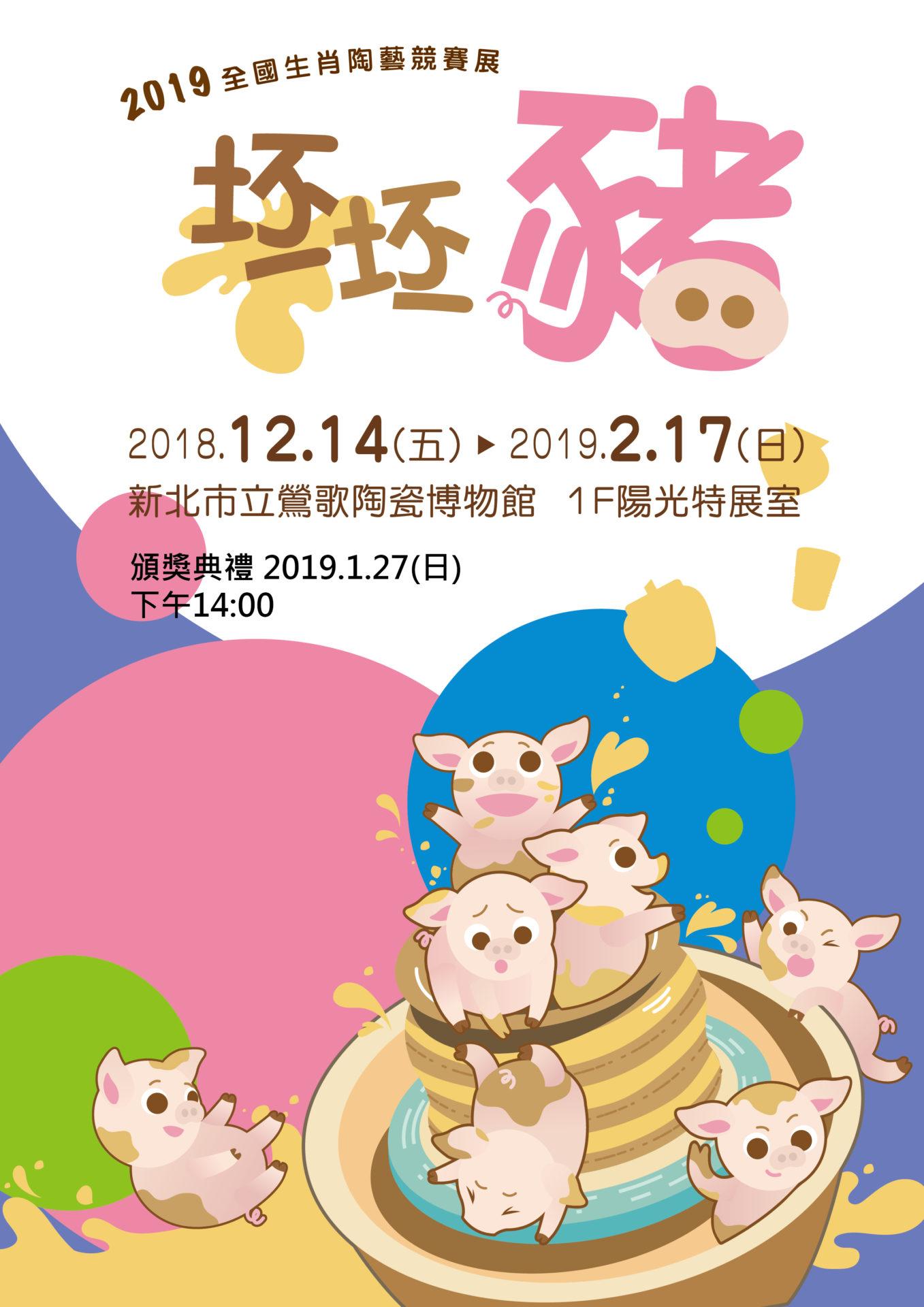 新北市立鶯歌陶瓷博物館:2018/12/14-2019/02/17 【2019全國生肖陶藝競賽獎-坯坯豬】