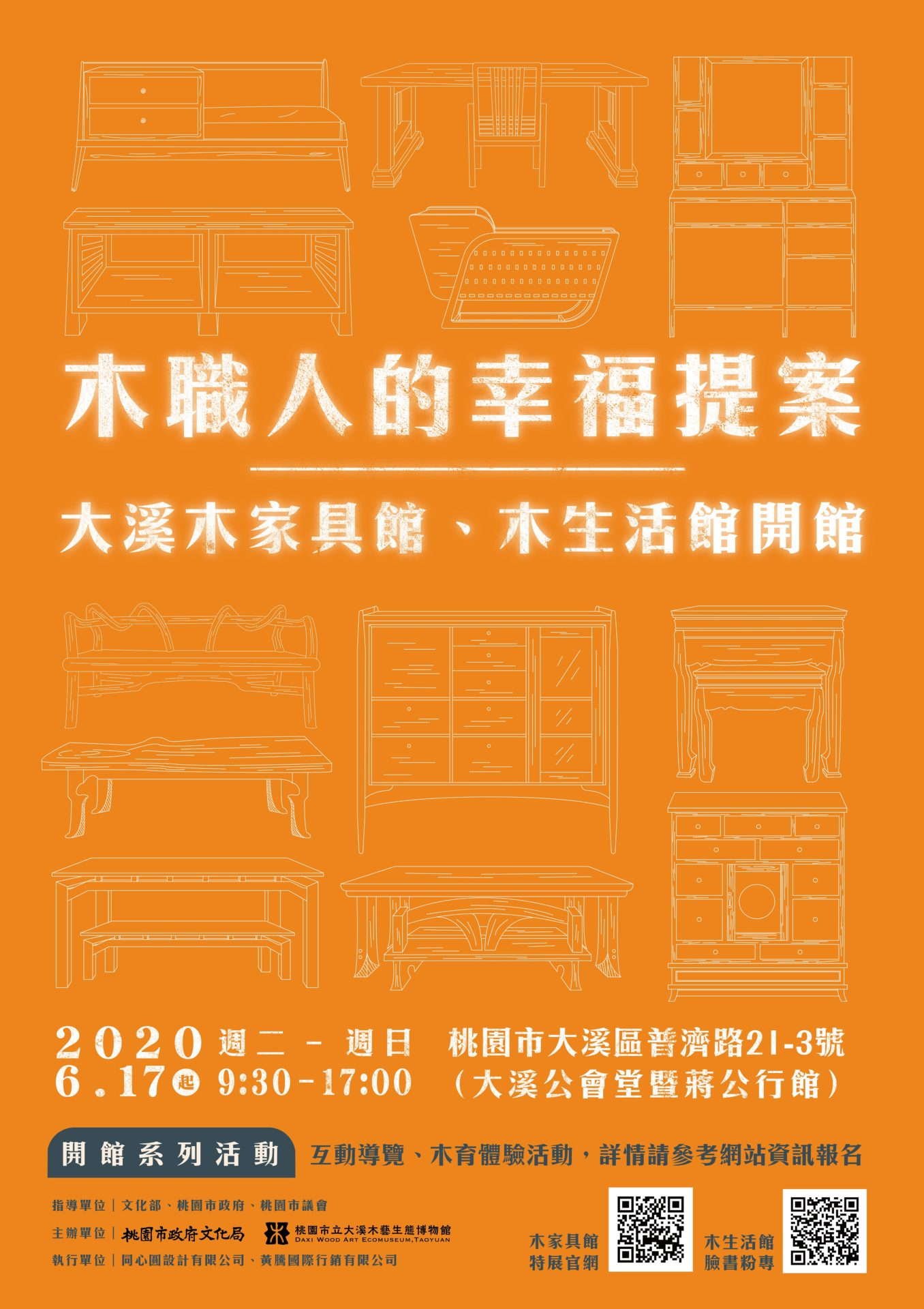 桃園市立大溪木藝生態博物館:2020/06/17起【木職人的幸福提案/開館系列活動】