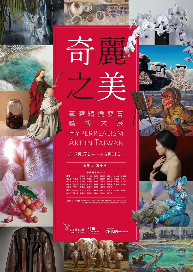奇美博物館:2019/03/17-2019/06/11【奇麗之美-臺灣精微寫實藝術大展 Hyperrealism Art in Taiwan】