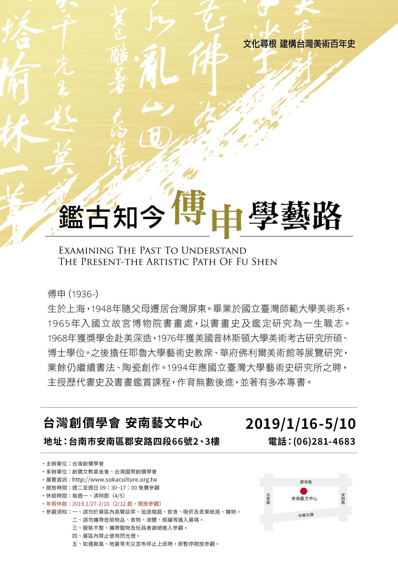 台灣創價學會─安南藝文中心:2019/1/16-2019/5/10【鑑古知今─傅申學藝路】