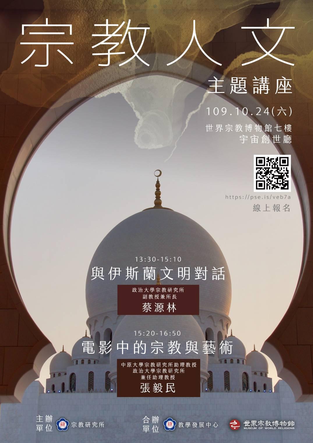 世界宗教博物館:2020/10/24【宗教人文主題講座】
