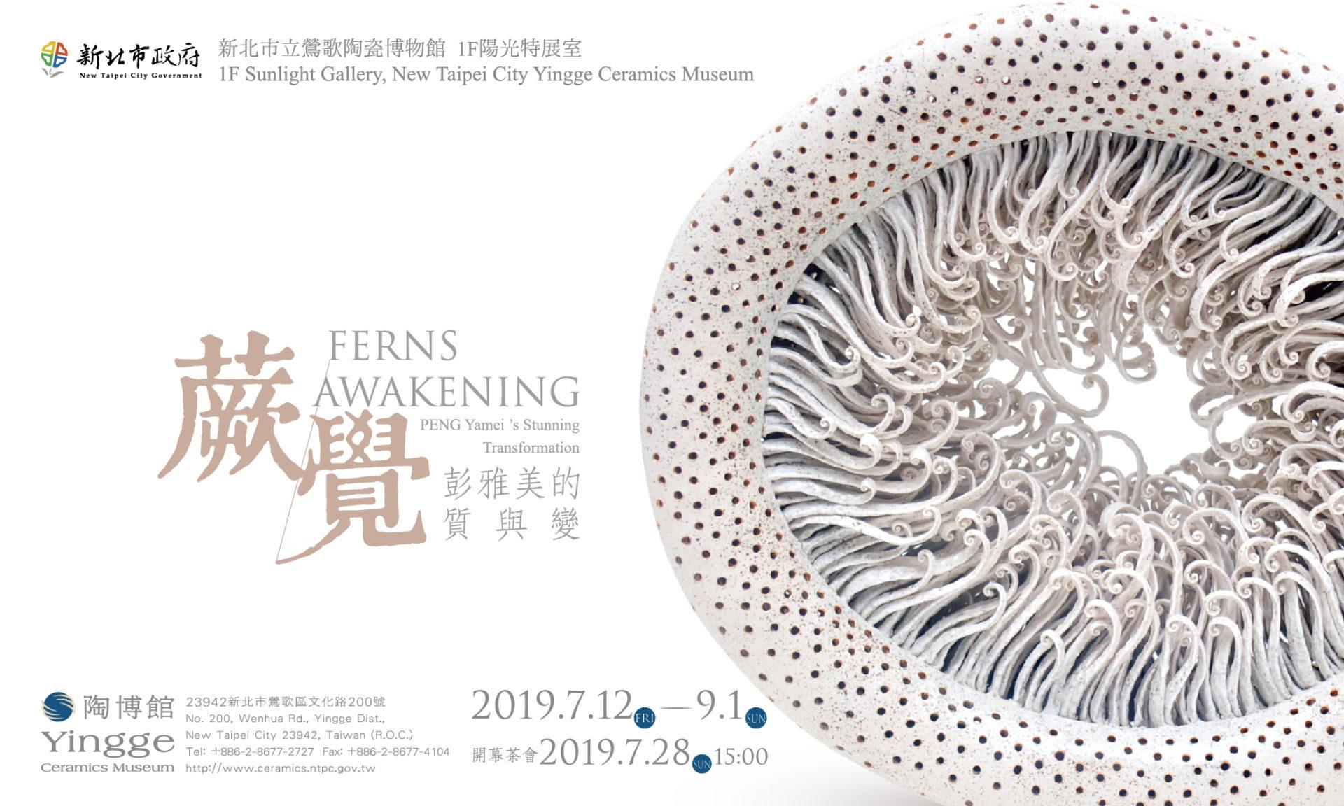 新北市立鶯歌陶瓷博物館:2019/07/12-2019/09/01【蕨‧覺—彭雅美的質與變】