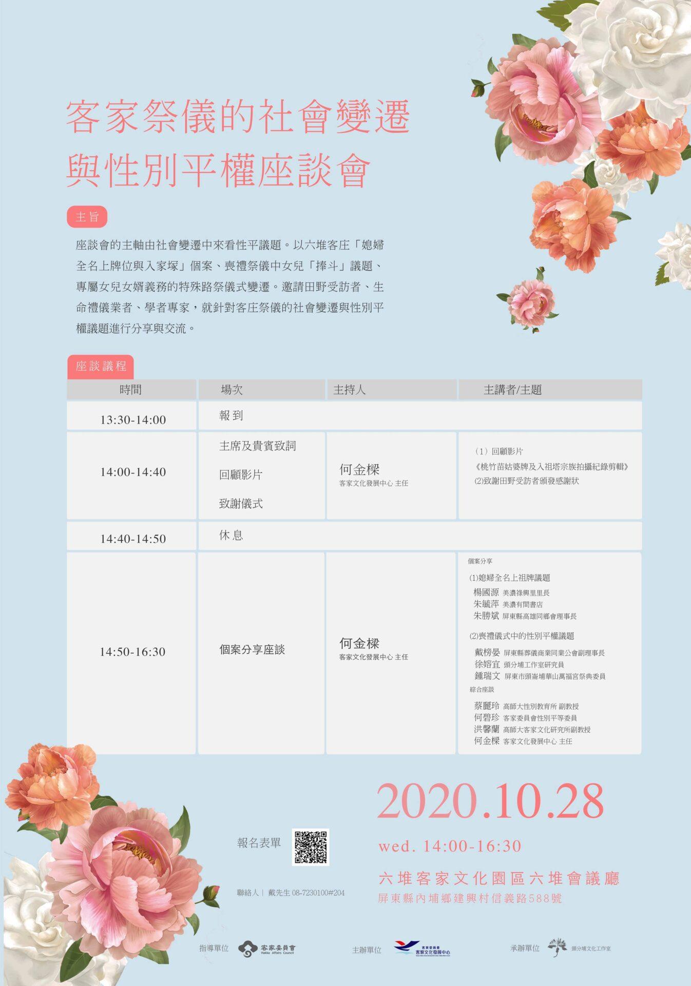 客家委員會客家文化發展中心:2020/10/28【客家祭儀的社會變遷與性別平權座談會】