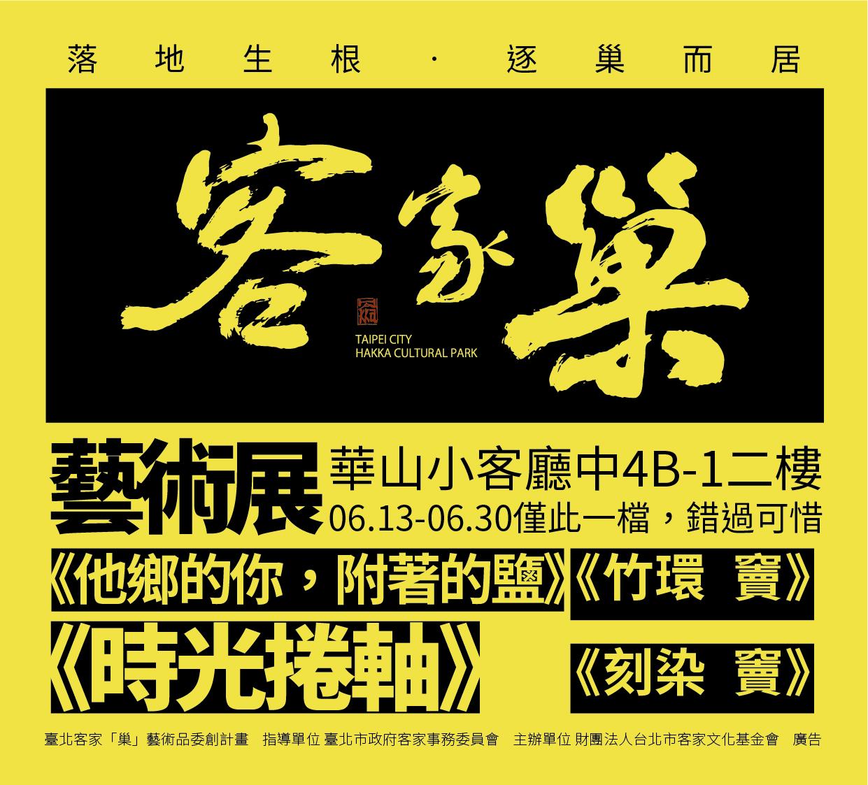 台北市客家文化基金會:2020/6/13-6/30【臺北客家巢藝術展】