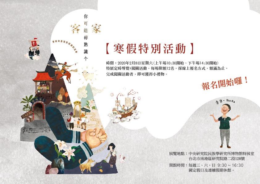 中央研究院民族學研究所博物館:2020/02/08【你可能毋熟識个客家:客家與基督教的相遇】特展寒假特別活動