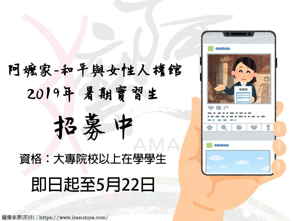阿嬤家-和平與女性人權館:【2019年暑期實習生招募】(即日起至5/22為止)