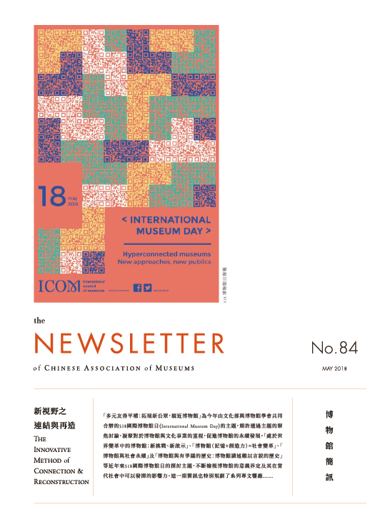 博物館簡訊第84期:新視野之連結與再造 (The Innovative Method of Connection & Reconstruction)