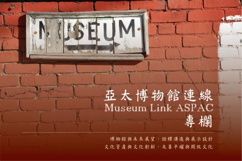 亞太博物館連線專欄