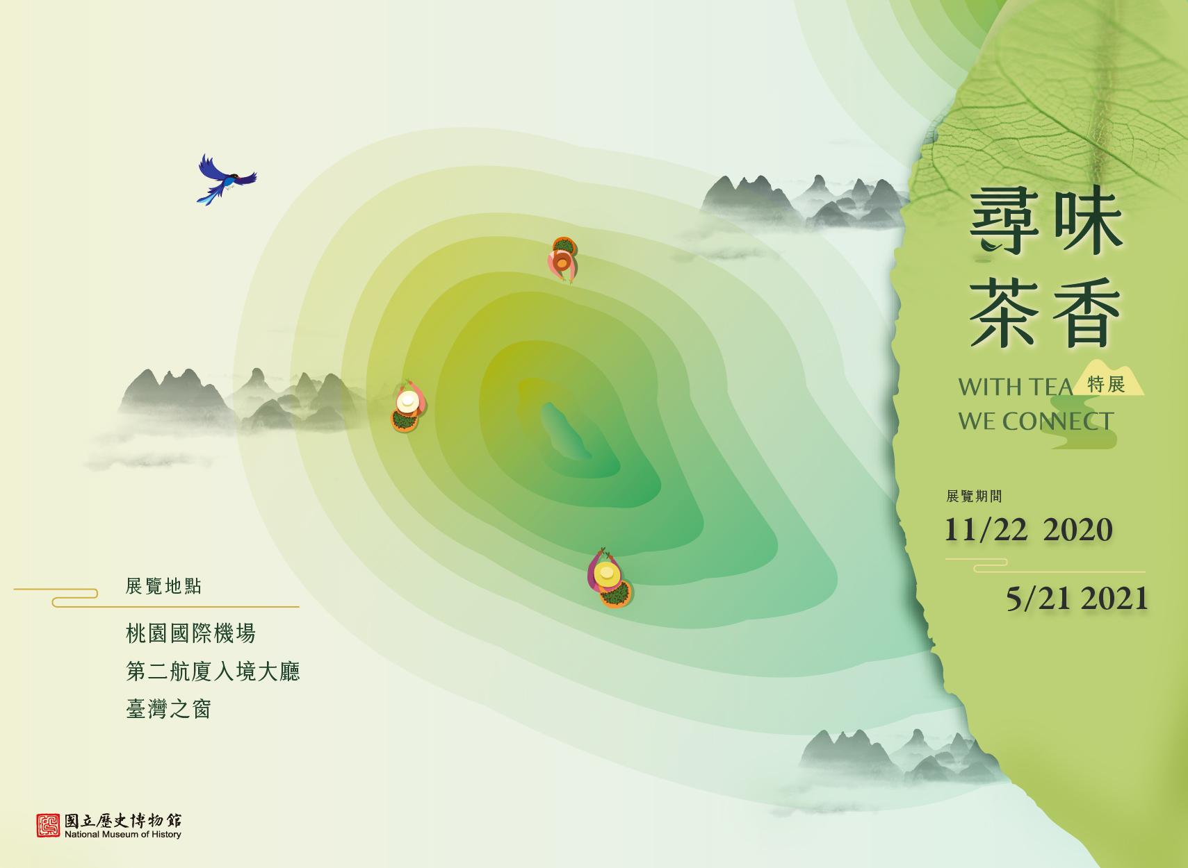 國立歷史博物館:2020/11/22-2021/05/21【「尋味茶香」特展】