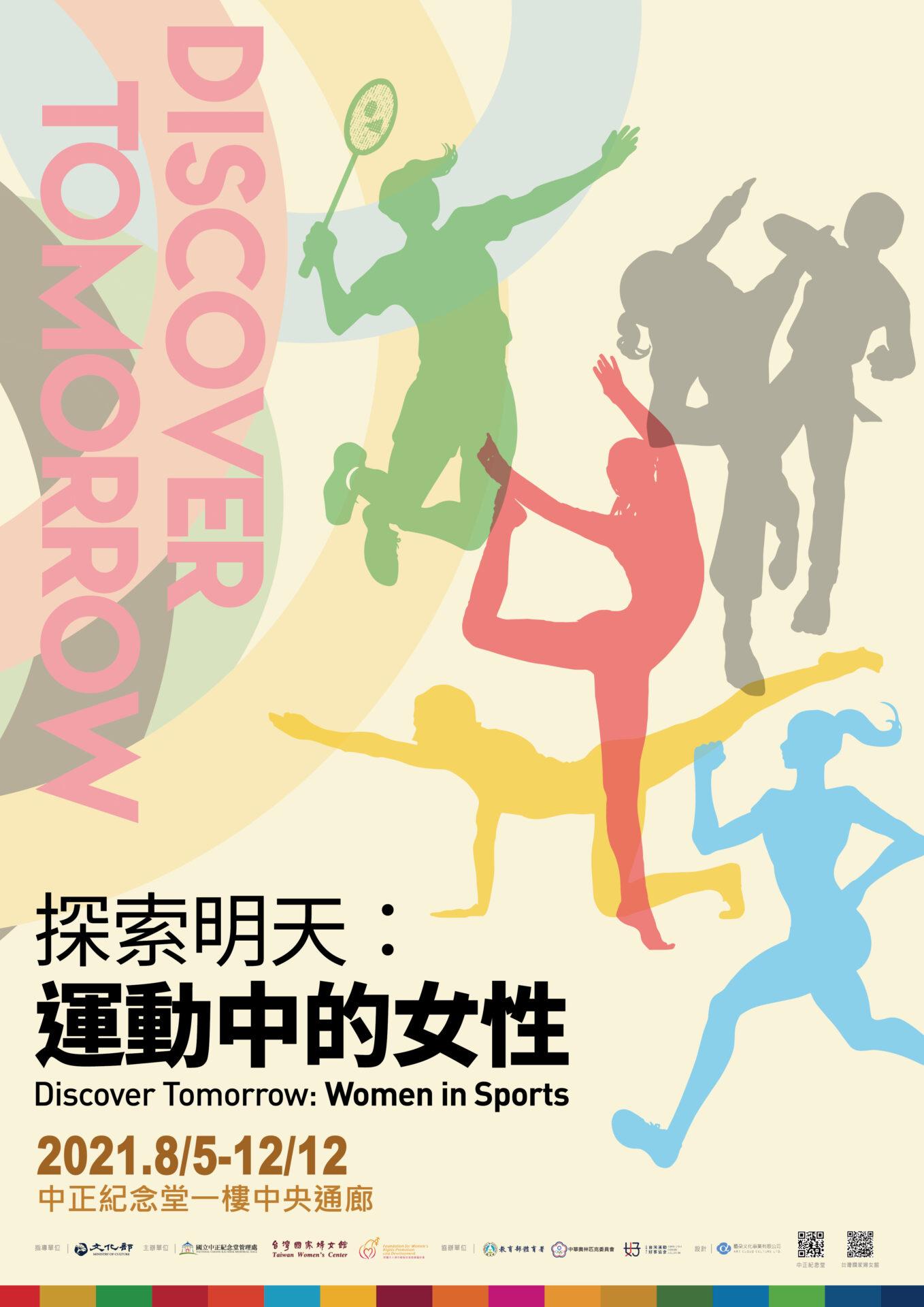 國立中正紀念堂管理處:8/5-12/12【探索明天-運動中的女性】
