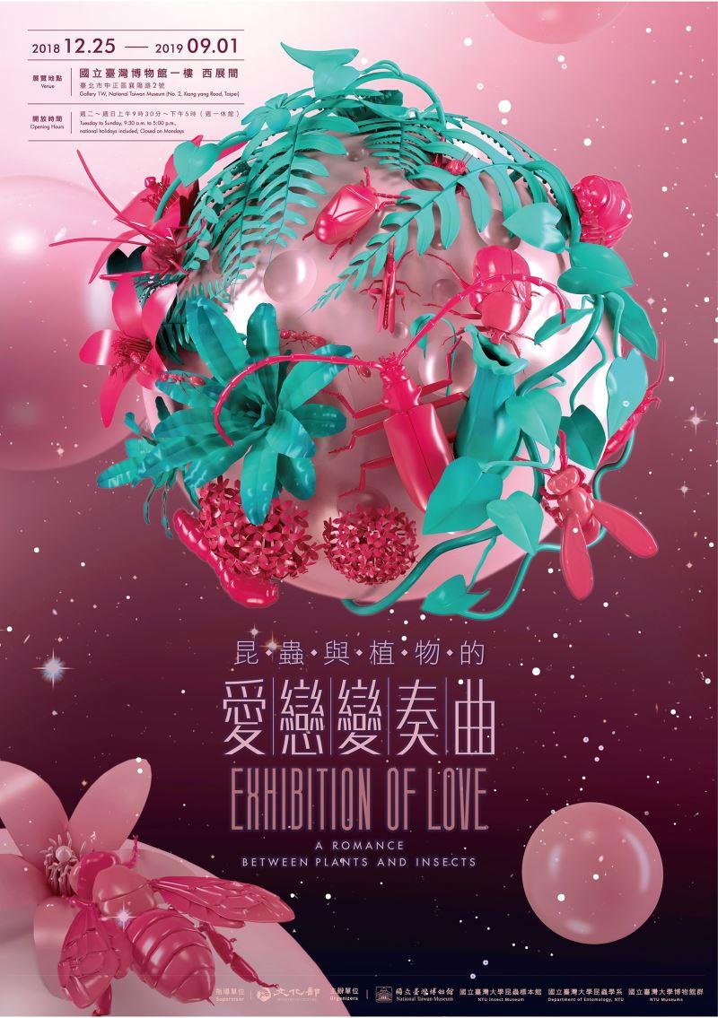 國立臺灣博物館:2018/12/25-2019/9/1【昆蟲與植物的愛戀變奏曲特展】