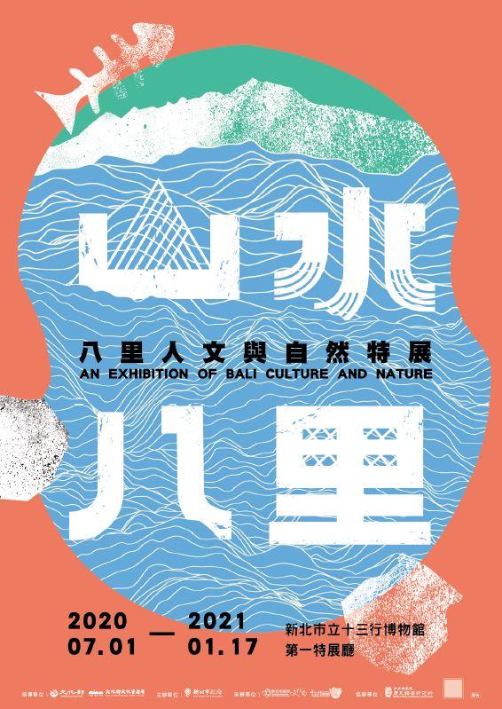 新北市立十三行博物館:2020/07/01-2021/01/17【山水八里—八里人文與自然特展】
