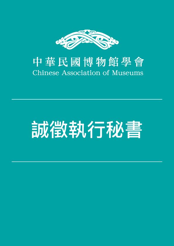 中華民國博物館學會:【徵聘執行秘書1名】(2018/07/06截止)