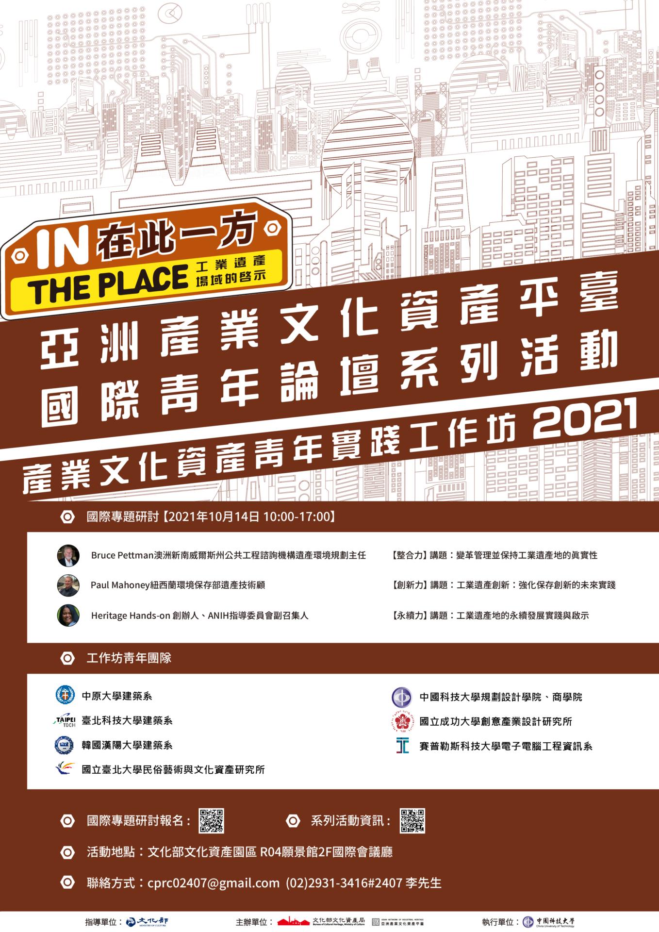 文化部文化資產園區:10/14【2021年亞洲產業文化資產平臺國際青年論壇系列活動:在此一方X產業文化資產青年實踐工作坊國際講座】