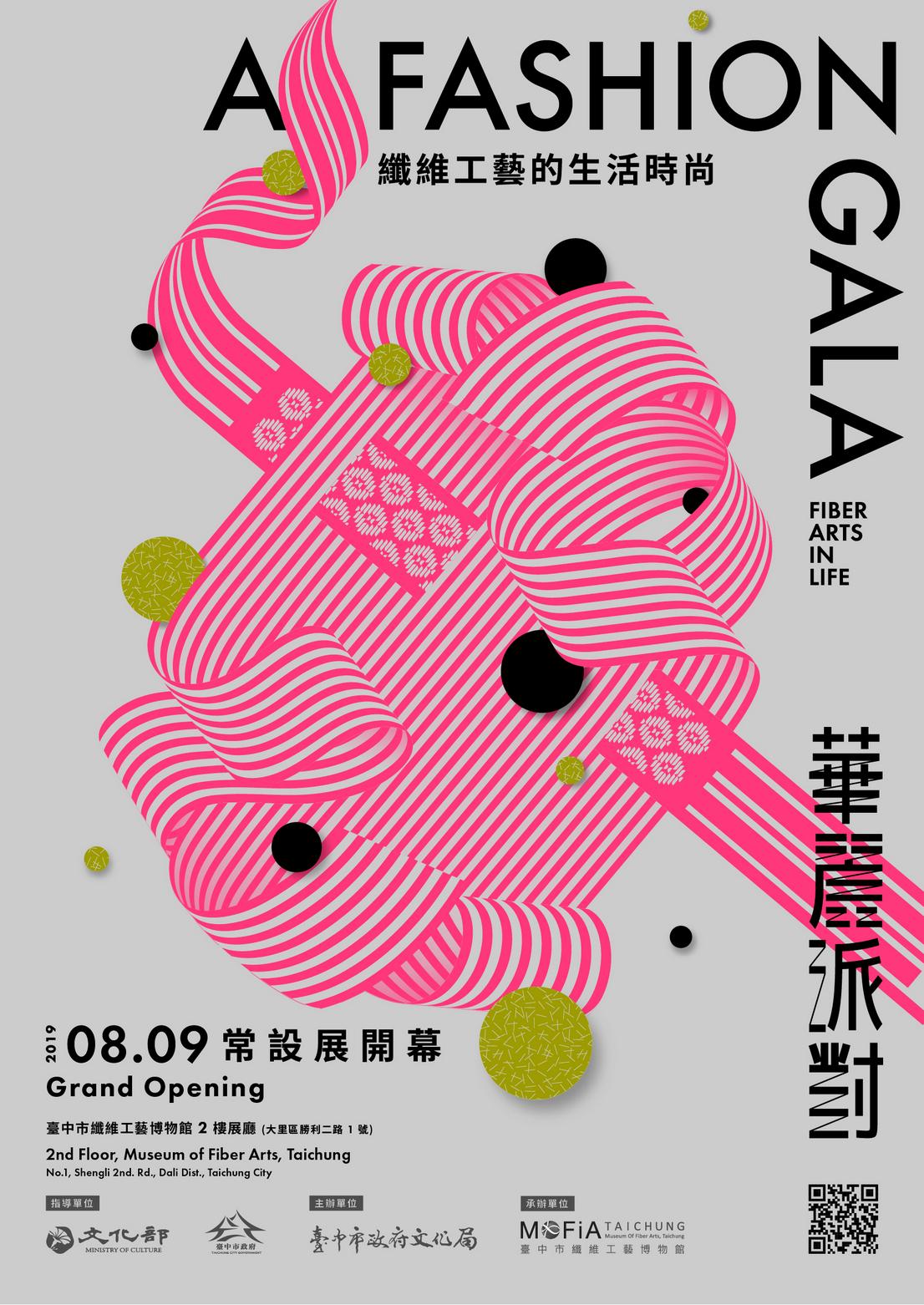 臺中市纖維工藝博物館:自2019/08/30起【「華麗派對:纖維工藝的生活時尚」常設展】