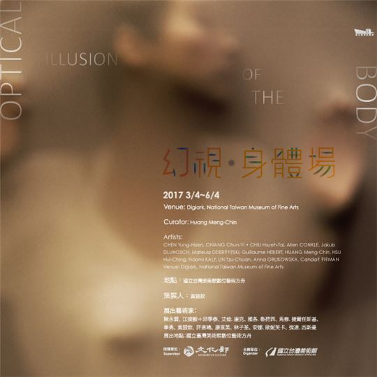 國立台灣美術館:2017/03/04-06/04【2017數位藝術策展案「幻視.身體場」】