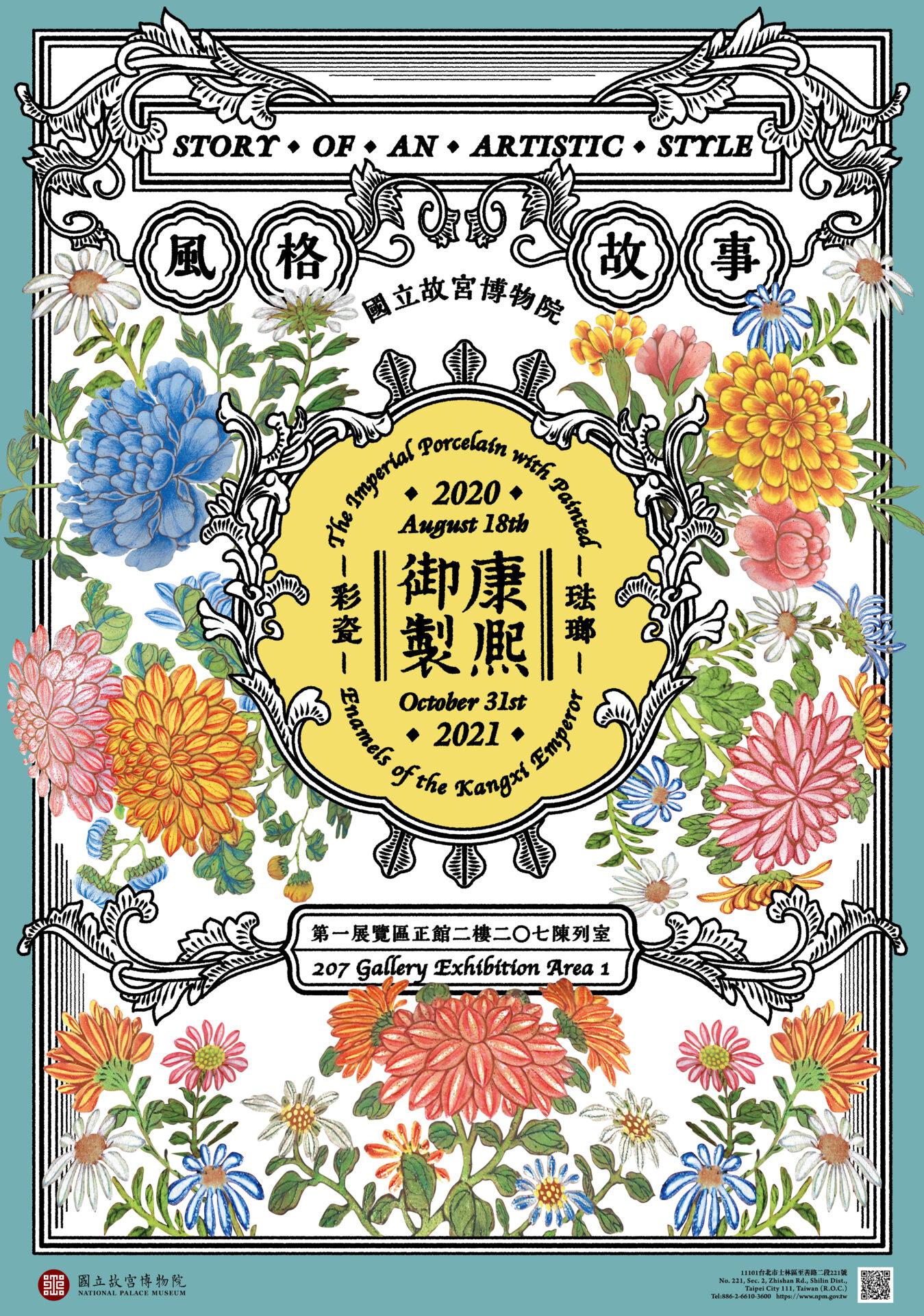 國立故宮博物院:2020/08/18起【風格故事—康熙御製琺瑯彩瓷特展】