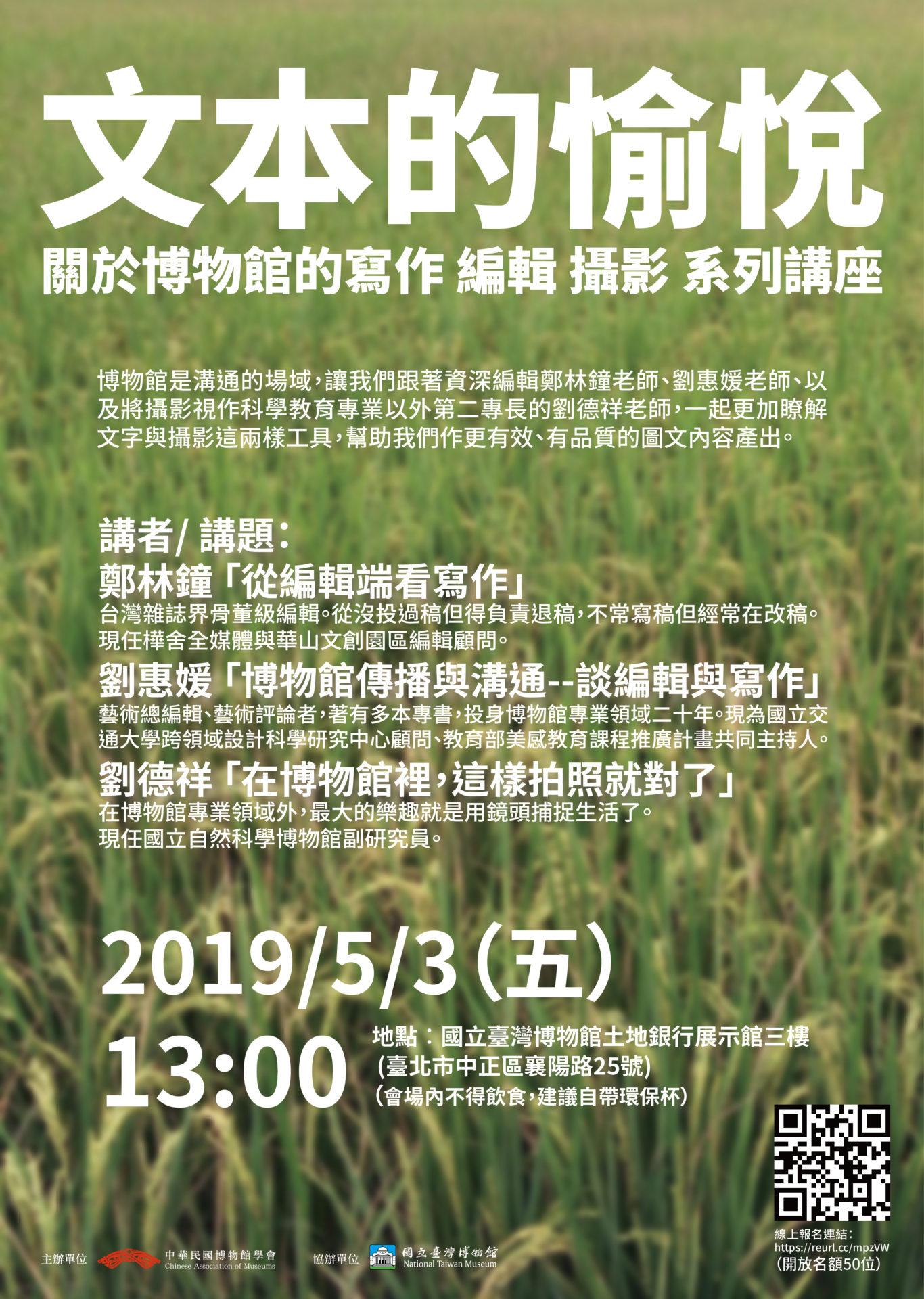 中華民國博物館學會:2019/5/3【文本的愉悅:關於博物館的 寫作 編輯 攝影】系列講座